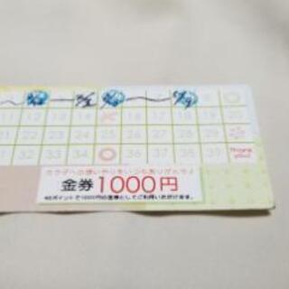 【0円】ヘルシングあい スタンプカード