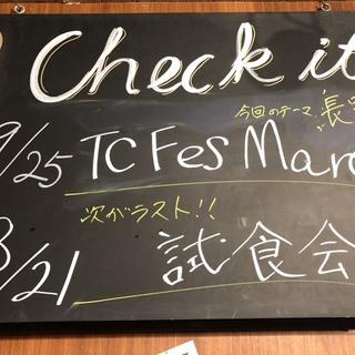 """【試食会集大成!テーマは""""思い出に残る料理""""】9月・10月限定メ..."""