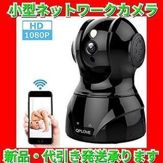【最終セール!】小型 ネットワークカメラ 200万画素 ペット留守番