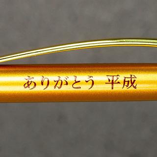 値下げ!ありがとう 平成 ボールペン ケース入り 新品未使用!