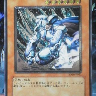 【遊戯王】氷帝メビウス アルティメットレア SOD-JP022