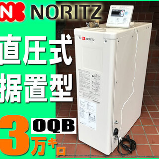 札幌市★ ノーリツ 石油給湯器 14年製◆ 直圧式 3万キロ 標...