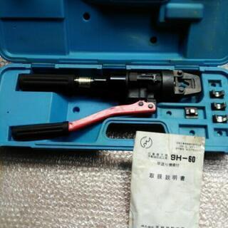 油圧式圧着機9H-60 電工工具