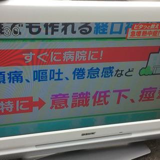 ソニーブラビア26インチ液晶テレビ