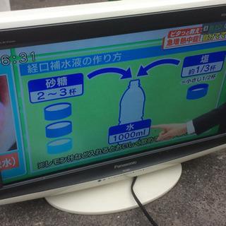 パナソニック ビエラ20インチ 液晶テレビ