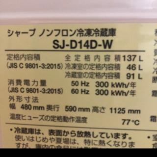 ★最終値下げ★ 引取限定 美品 冷蔵庫 SHARP 137L - 売ります・あげます