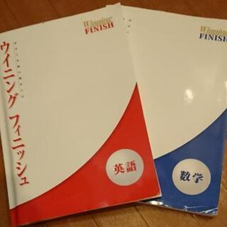 教材 中学3年間の総まとめ 英語と数学 ウイニング フィニッシュ