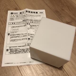 中古・大光電機(DAIKO) LEDアウトドアライト・浴室灯 (...