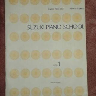 スズキメソードピアノ教本5巻~7巻