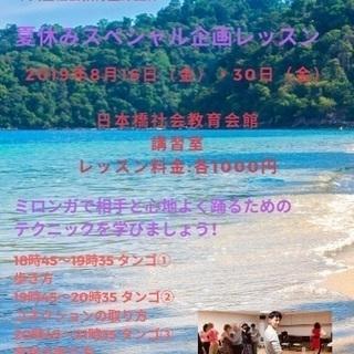 セレサ夏休み特別企画!タンゴ徹底解明スペシャルレッスン