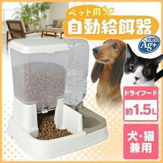 ペット用自動給餌機 犬、猫兼用 電源不要
