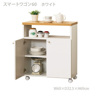 スマートワゴン60 (ホワイト) 【新品】