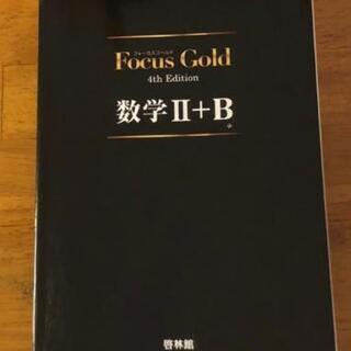 数学II+B Focus Gold