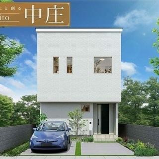 【中庄小学校まで徒歩5分】 1級建築士と創るデザイン住宅「toc...