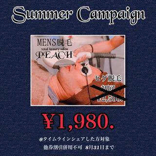 脱毛1980円
