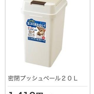 【週末限定値下げ】蓋つきゴミ箱