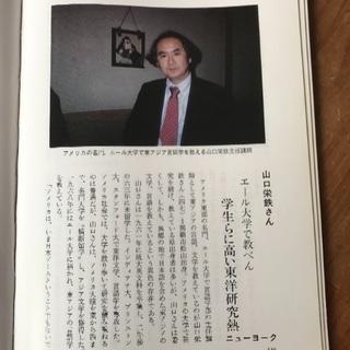 海外在住の沖縄の人についての本