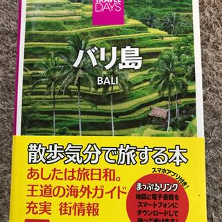 バリ島 ガイドブック 2018年5月発行 定価1400円