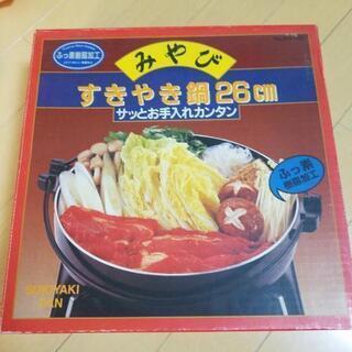 すき焼き鍋  26センチ 未使用品
