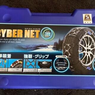 【未使用・ほぼ新品】非金属 タイヤチェーン サイバーネット ツイ...