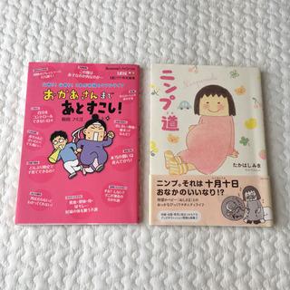妊婦さんの漫画 2冊セット