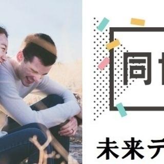 【同世代PARTY♡80年代】8月29日(木)13時♡素敵なご縁...