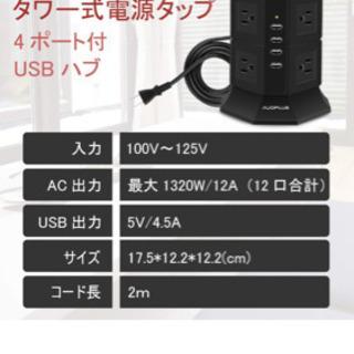 【新古】タワー型電源タップACコンセント8個、USBポート4個