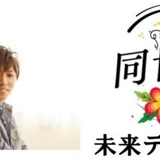 【同世代♡20代後半30代前半中心】8月29日(木)13時♡友活...
