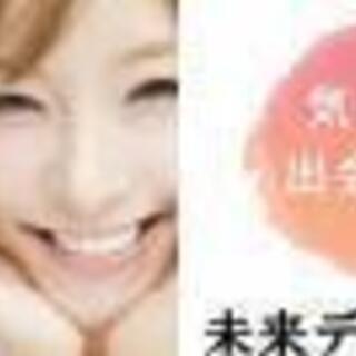 【占い好き♡】8月22日(木)15時♡顔人相占い体験付♡話しが盛...