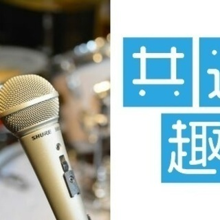 懐メロ♡カラオケ好き♡9月1日(日)14時♡わいわい陽気に楽しく...