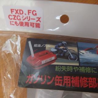 携行缶のノズル 新品未開封 標準タイプ − 茨城県