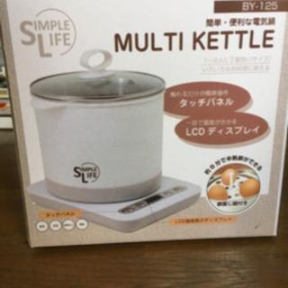 【未使用】マルチケトル 電気鍋 調理鍋 multi kettle