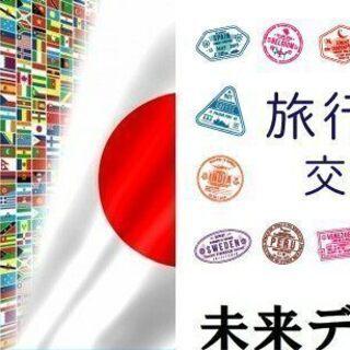 【旅行・温泉好き集合♡】9月8日(日)13時30分♡好きが一緒だ...