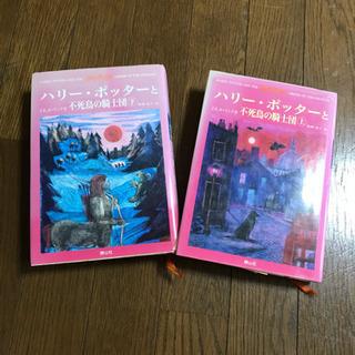 ハリーポッターの本