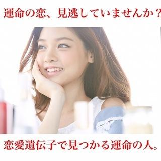 【神戸★婚活★】運命の恋、見逃していませんか?~恋愛遺伝子★運命...