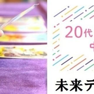 ♡恋活♡25歳~35歳♡占いコン♡8月22日17時♡素敵なご縁が...