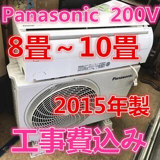 8畳~10畳  365日緊急対応可  Panasonic 201...