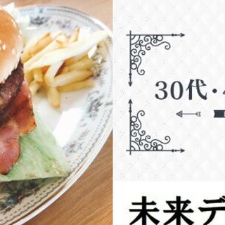 【恋活♡30代40代中心♡】9月8日(日)11時30分★手…