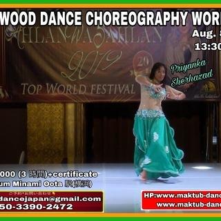 Bollywood Dance Workshop All lev...