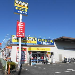 無料査定・高価買取! リサイクルマート磐田インター店へお越しください!