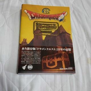 ドラゴンクエスト 25thアニバーサリー 冒険の歴史書