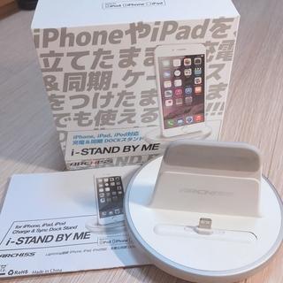 【急募 8/25まで】iPhone 充電スタンド / チャージャー