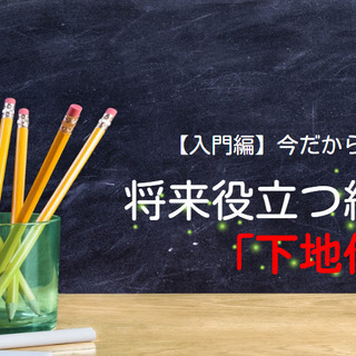 9/29【入門編】今だから学び直したい!将来役立つ経済知識の「下...