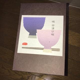 Madu 暁 茶漬け碗:新品、定価4860円