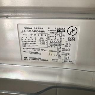 ナショナル製冷蔵庫