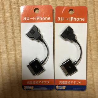 【未使用】au  iPhone 充電変換アダプタ★ 2個セット