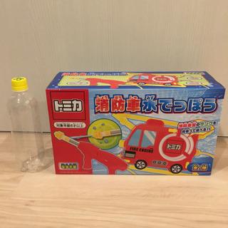 【新品未使用】消防車水でっぽう🚒🔫【トミカ】