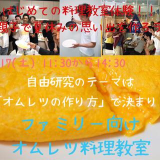 【前回も好評でした☆】ファミリー向けオムレツ料理教室