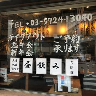 ダンダダン酒場学芸大学店