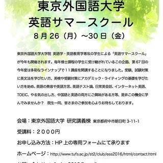 2019年度 東京外国語大学 英語サマースクール 開催のお知らせ...